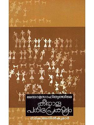 Malayala Sahithyathile Keezhala Pariprekshyam (Malayalam)