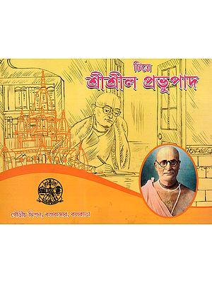 Chitre Sri Srila Prabhupada (Bengali)