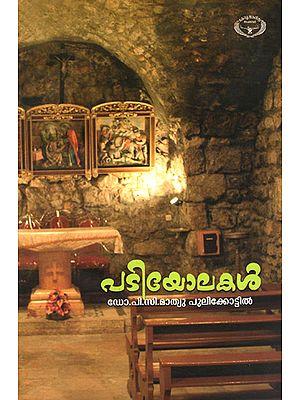 Padiyolakal (Malayalam)