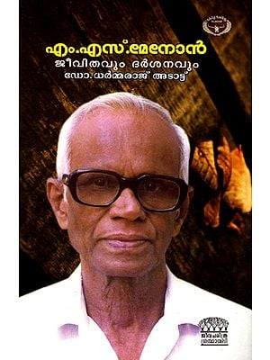 Biography of M.S. Jeevithavum Dharshanavum (Malayalam)