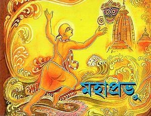 Mahaprabhu (Bengali)