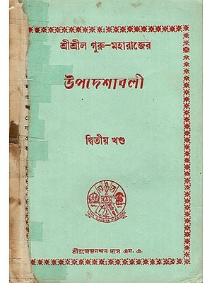 Upadesavali in Bengali- Part-II (An Old and Rare Book)