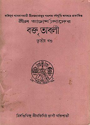 Shreelo Acharjopaader Bokto Taaboli- Part-III (An Old and Rare Book)