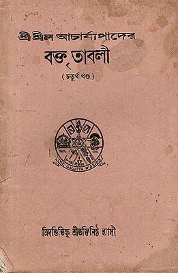 Shreelo Acharjopaader Bokto Taaboli- Part-IV (An Old and Rare Book)