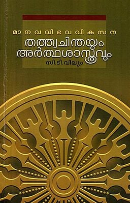 Manavavibhava Vikasana Thathwachinthayum Arthasasthravum: The Philosophy of Human Resource Development and Arthasastra (Malayalam)