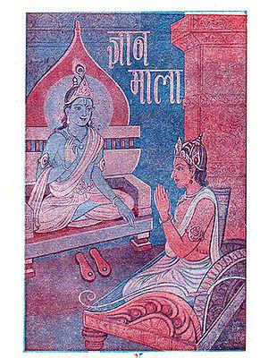 ज्ञान माला: Jnana Mala in Nepali (An Old and Rare Book)