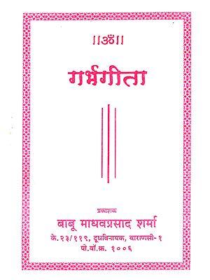 गर्भगीता: Garbha Gita (Nepali)