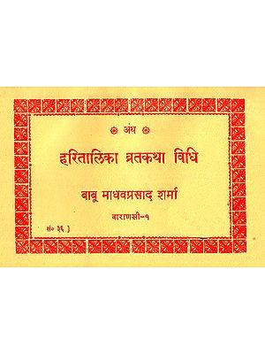 हरितालिका व्रतकथा विधि: Haritalika Vrata Katha Vidhi (Nepali)