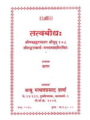 तत्वबोधः Tattva Bodh (Nepali)