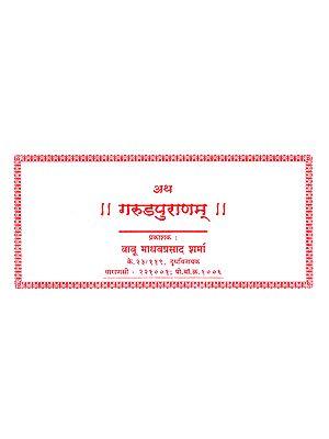 गुरुडपुराणम्: Garuda Purana in Nepali (Loose Leaf Edition)