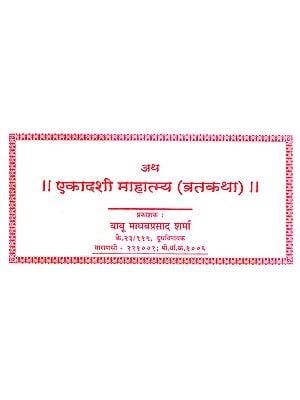 एकादश माहात्म्य (व्रतकथा): Ekadash Mahatmya- Vrata Katha (Nepali)