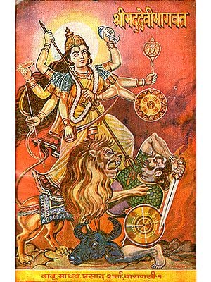 श्रीमद्देवीभागवत: Srimad Devi Bhagavata (Nepali)