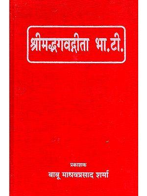श्रीमद्भगवद्गीता: Srimad Bhagavad Gita (Nepali)