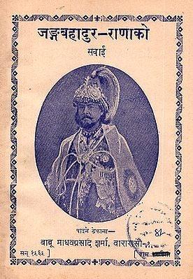 जङ्गबहादुर- राणाको: Jung Bahadur Rana in Nepali (An Old Book)