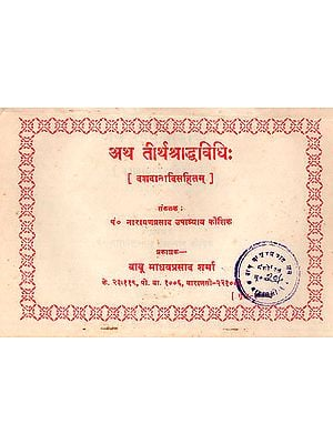 अथ तीर्थश्राद्धविधि: Atha Teertha Shraddha Vidhi in Nepali (An Old and Rare Book)