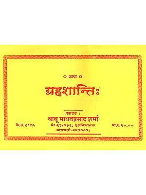 ग्रहशान्ति: Graha Shanti- Karma Vidhi (Nepali)