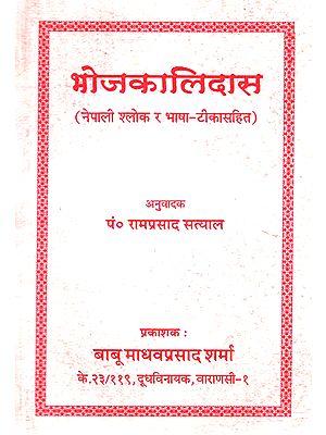 भोजकालिदास: Bhoj Kalidasa (Nepali)