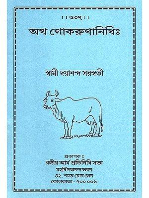 Atha Gokrunanidhi (Bengali)