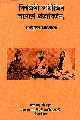 Bisba Bijayi Swamiji Sabdesha Pratyabartana (Bengali)