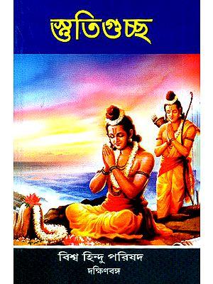 Stutiguccha- Hymns (Bengali)
