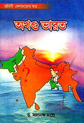 Akhanda Bharata (bengali)