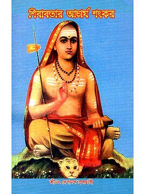 Sivavatara Acarya Sankara (Bengali)