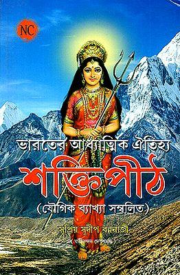 Shaktipeetha- Spiritual Heritage of India (Bengali)
