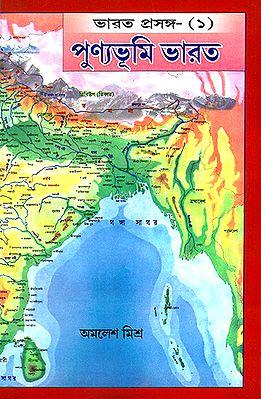 Poonyabhoomi Bharata (Bengali)