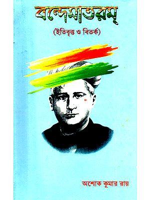 Vandematram- History and Debate (Bengali)