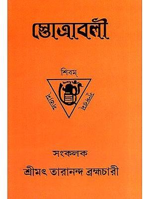Stotravali  (Bengali)