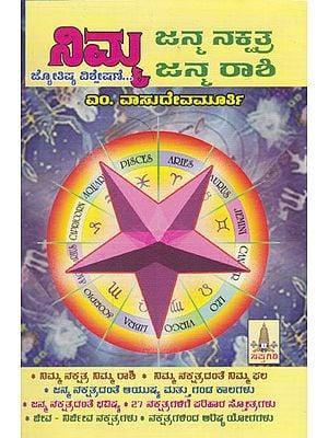 Nimma Janma Nakshatra Janma Rashi (Kannada)