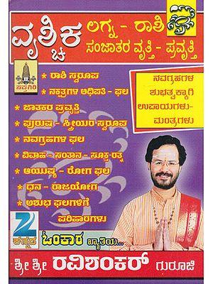 Vruschika Rashiya Purusha- Striyara Vruthi- Pravruthi (Kannada)