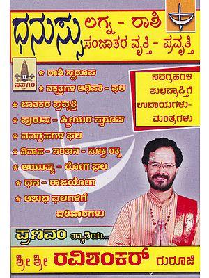 Dhanusu Rashiya Purusha- Striyara Vruthi- Pravruthi (Kannada)