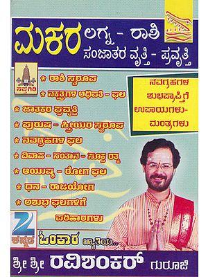 Makara Rashiya Purusha- Striyara Vruthi- Pravruthi (Kannada)