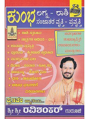 Kumbha Rashiya Purusha- Striyara Vruthi- Pravruthi (Kannada)