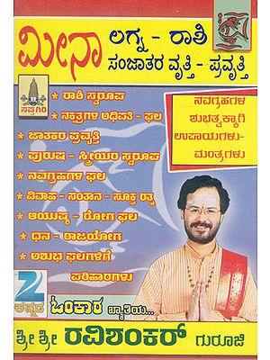 Meena Rashiya Purusha- Striyara Vruthi- Pravruthi (Kannada)