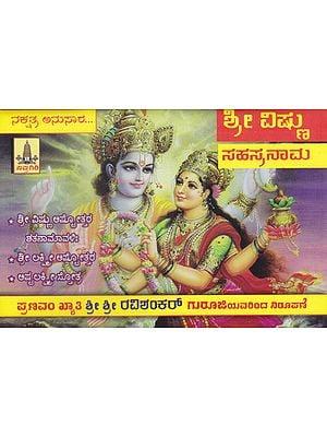 Vishnu Sahasranama (Kannada)