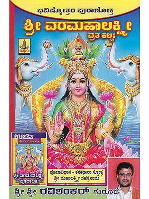 Shri Varamahalakshmi Vratha Kalpa (Kannada)