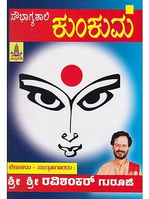 Soubhagyashali Kumkuma (Kannada)