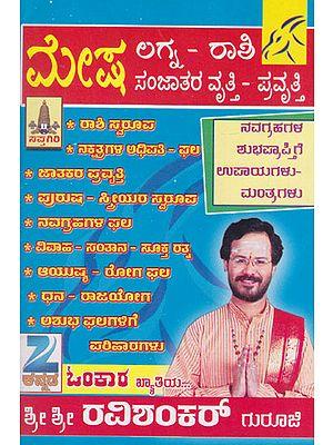 Mesha Rashiya Purusha- Striyara Vruthi- Pravruthi (Kannada)