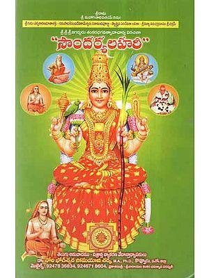 Saundarya Lahari (Telugu)