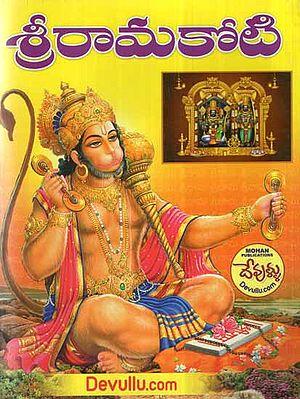 Sri Rama Koti (Telugu)