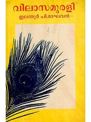 Vilasamurali- Sreekrishna Vilasom Translation (Malayalam)