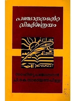 Panchananante Vimrsathrayam in Malayalam (An Old Book)