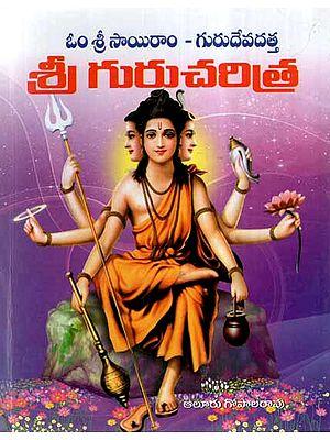 Guru Charitra (Telugu)