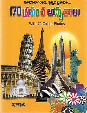 170 Prapancha Adbhutaalu- With 72 Colour Photos (Telugu)