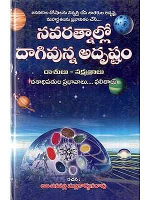 Navaratnallo Dagivunna Adhrustam (Telugu)