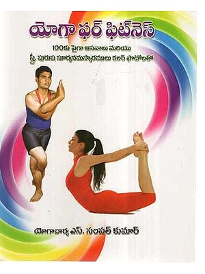 Yoga For Fitness (Telugu)