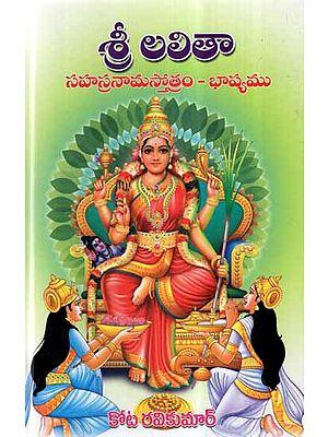 Sri Lalitha Sahasranama Stotram Bhashyam (Telugu)