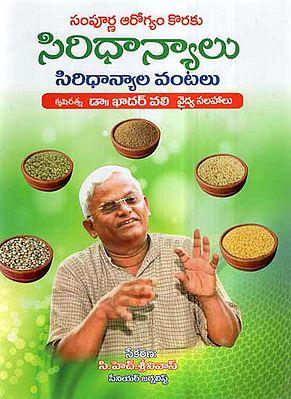 Sampurna Aarogyam Koraku Siridhanyalu, Siridhanyala Vantalu - Millet Recipes For Total Health in Telugu